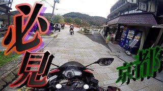 【京都ツーリング】バイクで京都に来たらここへ行くべし!!!【モトブログ】