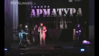 "группа ""АРМАТУРА"" Не надо слов © Rival Music"