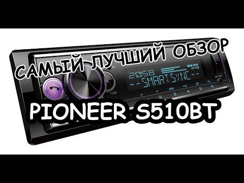 Самый лучший обзор PIONEER S510BT