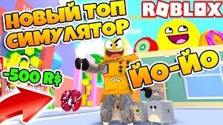 СИМУЛЯТОР ЙО-ЙО! КУПИЛ САМЫЙ КРУТОЙ ЙО-ЙО ЗА 500 РОБУКСОВ! ROBLOX Yo-Yo Simulator