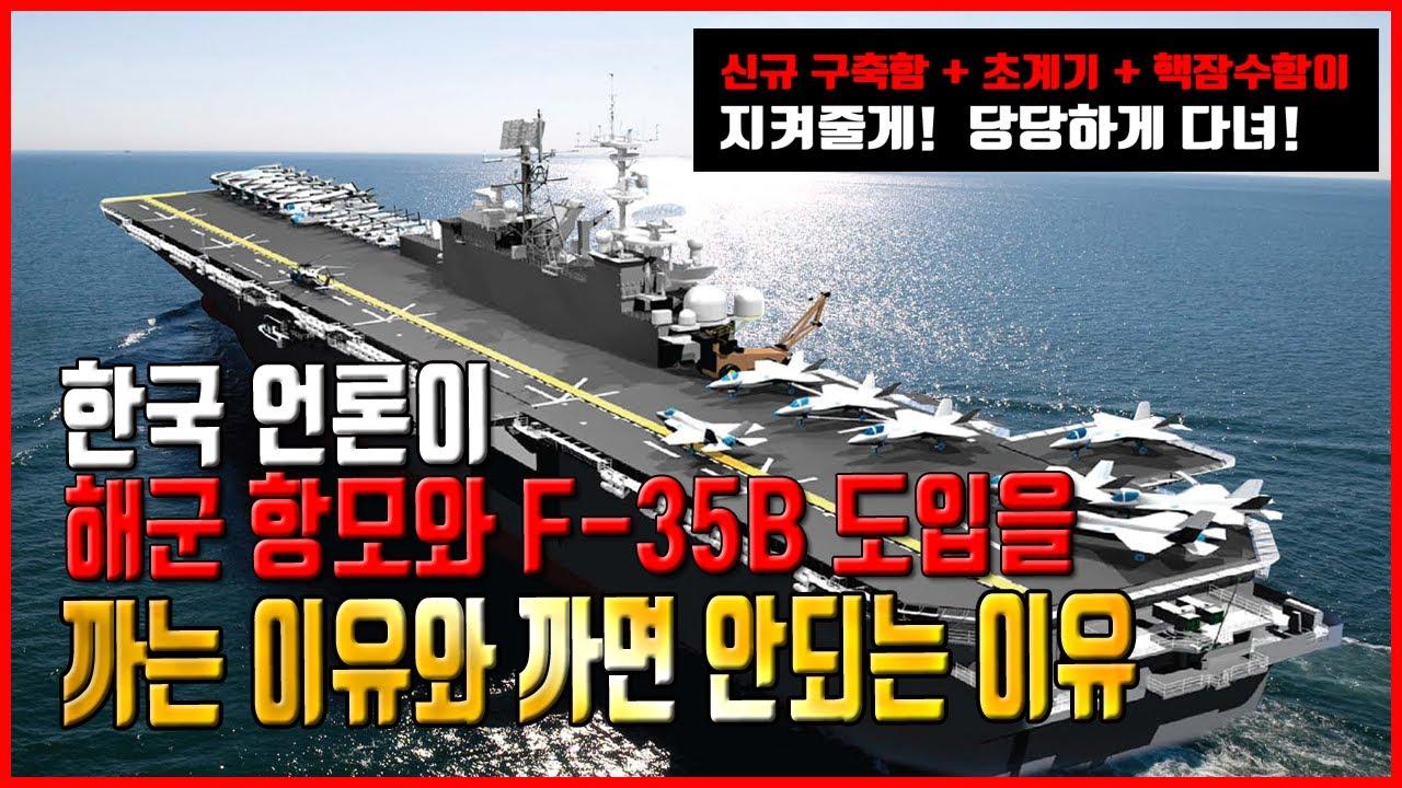 한국 언론이 해군 항모와 F-35B 도입을 까는 이유와 까면 안되는 이유