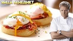 """Яйца """"Бенедикт"""" с хрустящей пармской ветчиной - Рецепт от Гордона Рамзи"""