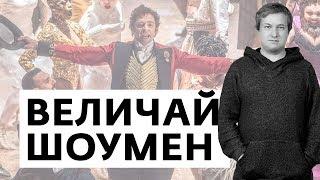 Антон Долин о фильме «Величайший шоумен»