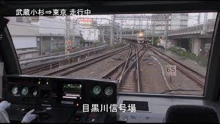 【前展望】臨時ルート スーパービュー踊り子90号 伊豆急下田~(品鶴線経由)~東京