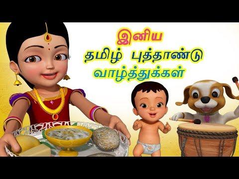 தமிழ் புத்தாண்டை கொண்டாடி மகிழ்ந்திடுவோம் | Tamil Rhymes for Children | Infobells