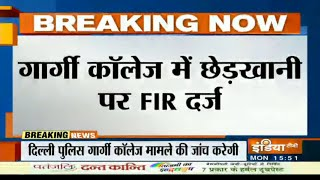 Gargi College Molestation Case: College administration files FIR, CCTV footages are looked over
