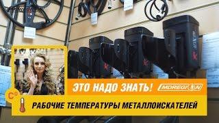 Рабочие температуры металлоискателей / База знаний MDRegion