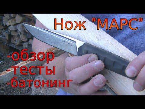 Новинка: нож Марс от ПП Кизляр - обзор, тесты, батонинг, плюсы и минусы ножа.