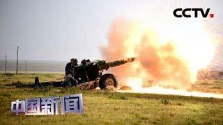 [中国新闻] 陆军:实弹射击演练 检验炮兵打击能力 | CCTV中文国际