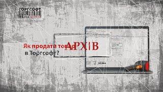 Продажа товара в программе Торгсофт (версия 7.3.2.1, 2012 г.)