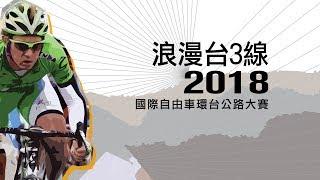 浪漫台3線2018國際自由車環台公路大賽 -現場直播特別節目
