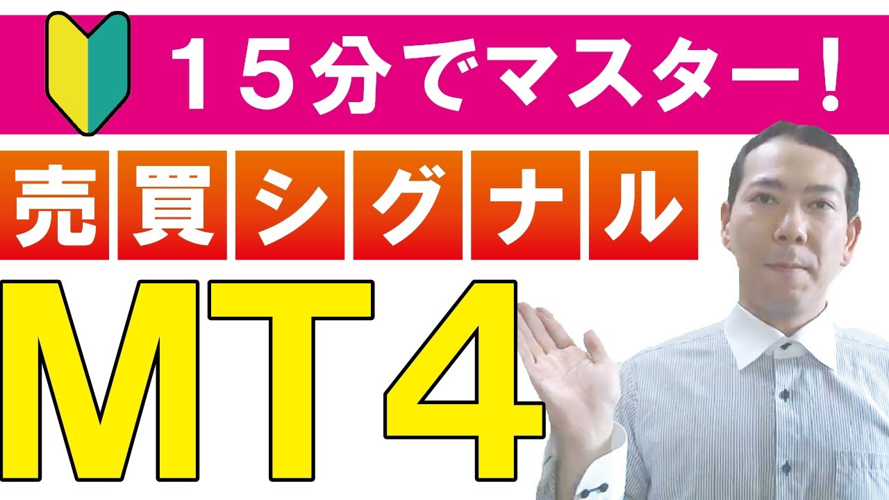 【MT4】売買シグナルインジケーターVQ1・VQ2の導入と使い方