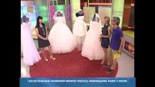 Свадебные платья: силуэты, тенденции, стиль(Знакомиться в слепую можно, а вот жениться или за муж выходить не стоит. К свадьбе лучше подойти уже зная..., 2013-08-07T06:40:58.000Z)