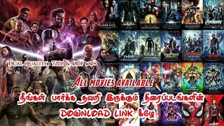 mcu movies in tamil | All Marvel movies download tamil | ARnotes | tamil Dubbed movies | Marvelதமிழ்
