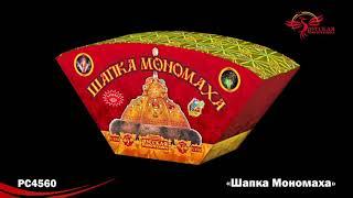 рС4560 Шапка Мономаха фонтан пиротехнический с салютом