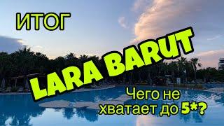 Турция 2020 Барут Лара минусы отеля Lara Barut collection disadvantages