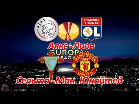 Аякс - Лион, Сельта - Манчестер Юнайтед Прогноз на 03.05.17 | 04.05.17