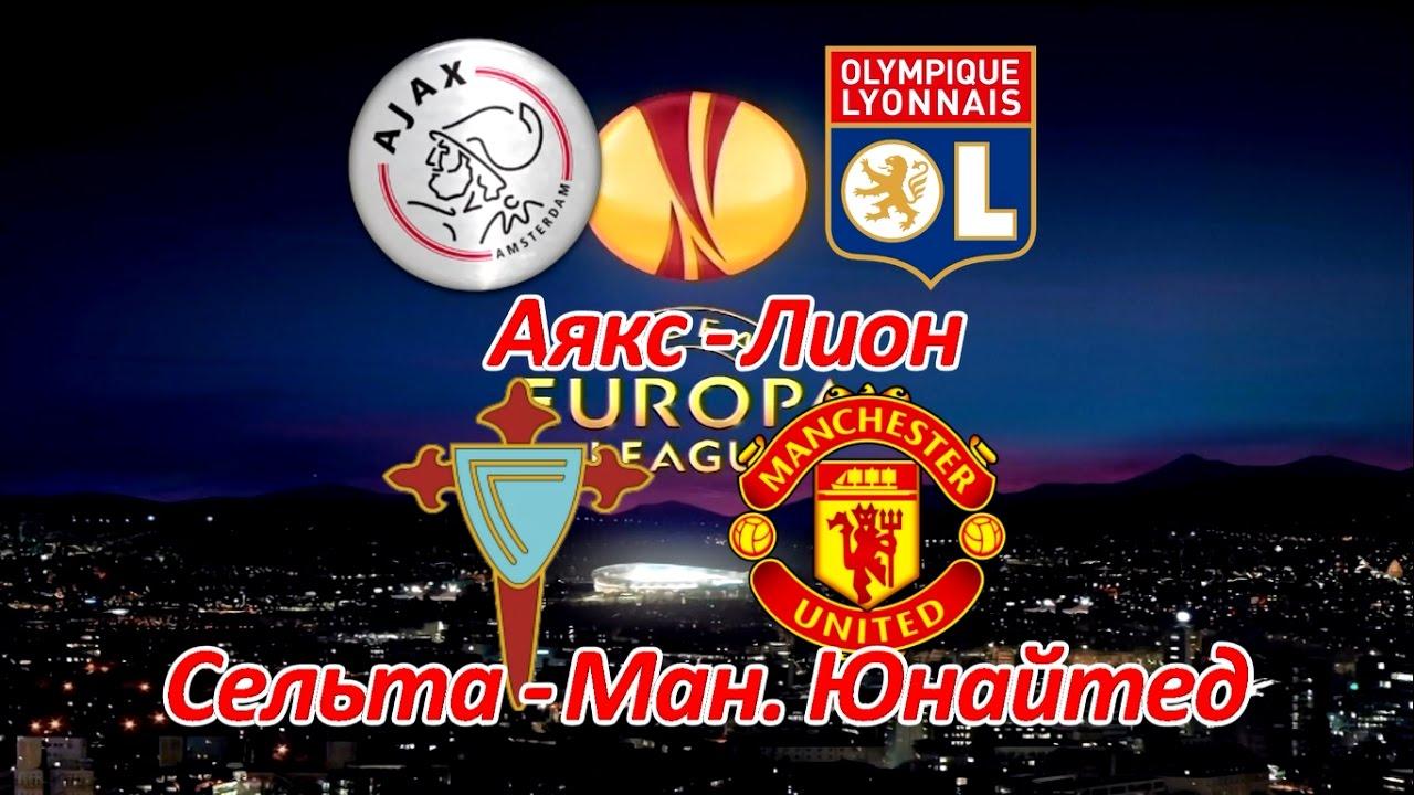 Прогноз на матч Сельта - Манчестер Юнайтед 04 мая 2017