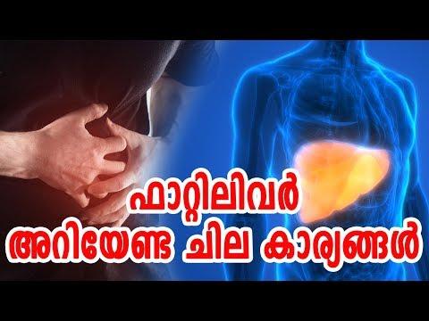 ഫാറ്റിലിവർ അറിയേണ്ട ചില കാര്യങ്ങൾHealthy kerala | Health tips | Fatty liver | Liver disease | Health