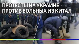 Украинцы устраивают протесты из-за приезда эвакуированных из Китая в Новые Санжары. Видео