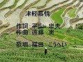 津軽慕情 福田こうへい ビデオロケ地 中国龍脊棚田