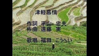 福田こうへい - 津軽慕情