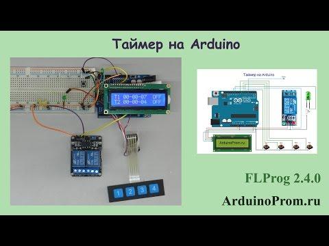 Таймер на Arduino