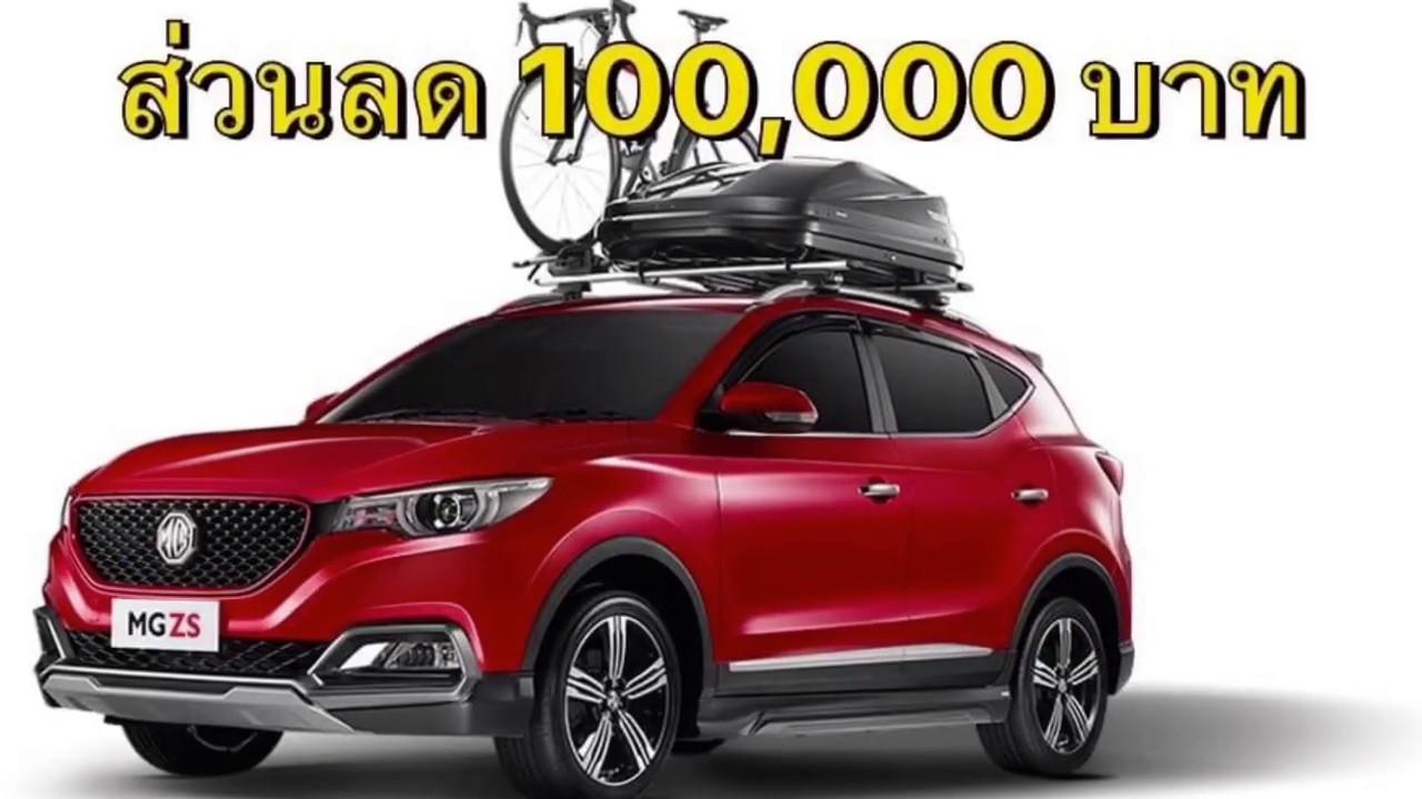 MG ZS ส่วนลด 1 แสน บาท ใช้เงินออดรถ 3,000 จบทุกอย่าง ติดต่อสอบถาม 061-5985846 นัดค่ะ