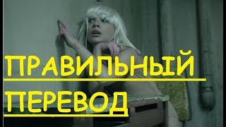 Перевод песни Chandelier Lyrics - Sia НА РУССКОМ (ЗАКАДРОВЫЙ ПЕРЕВОД) -  Люстра ПО РУССКИ