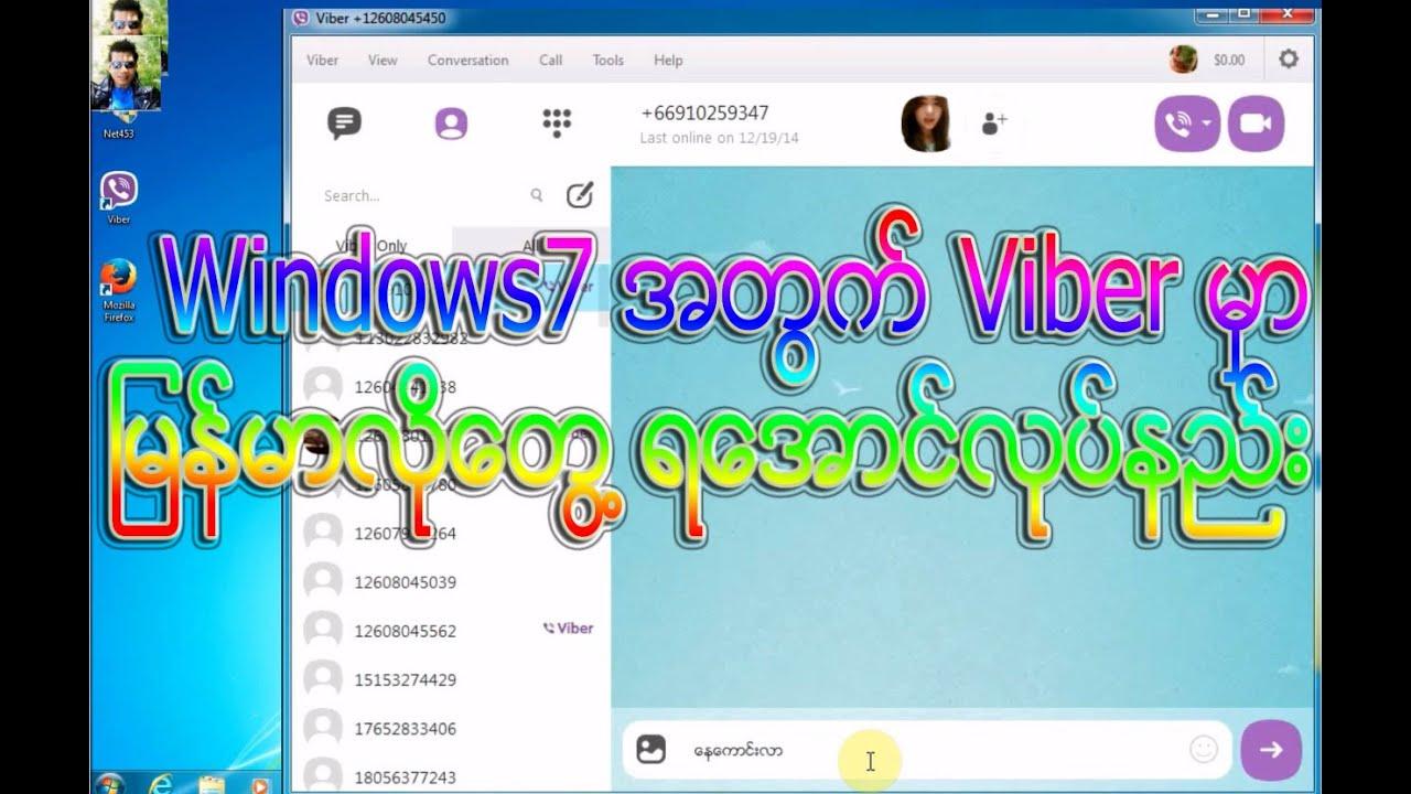 Windows7 PC များအတွက် Viber မှာမြန်မာစာတွေ့ ရအောင်လုပ်နည်း