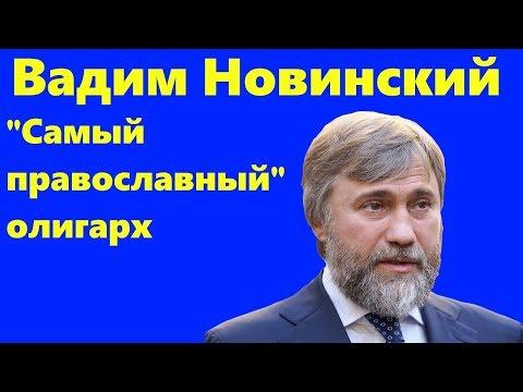 Вадим Новинский. От