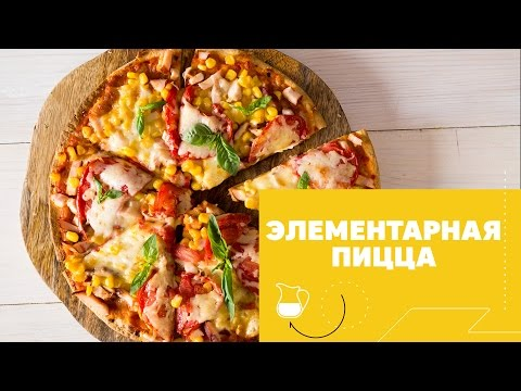 Рецепт Простая полезная пицца eat easy