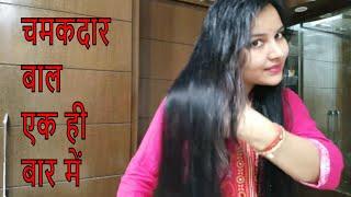 चमकदा बाल पाए एक बार मे - चमक दार बाल पाने का तरीका/get silky, shiny hair -hair care routine hindi