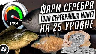 Русская Рыбалка 4 — Фарм 1000 монет на 25 уровне