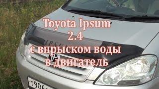 Toyota Ipsum 2,4 с впрыском воды в двигатель. Водоинжект второй сезон в работе!