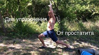 Два упражнения от ПРОСТАТИТА