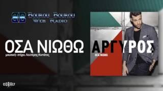 Konstantinos Argiros - Osa Niotho - Κωνσταντίνος Αργυρός - Όσα Νιώθω - Cd 2016