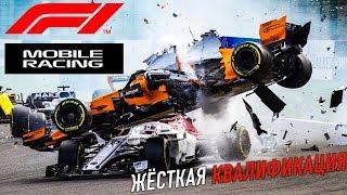F1 Mobile Racing - Жесткая квалификация в событии (ios) #2