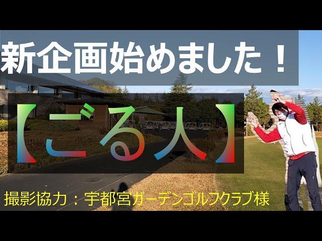 新企画【ごる人】始動‼️第1ラウンド《宇都宮ガーデンゴルフクラブ前半OUT1~9》