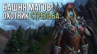 Охотник стрельба (ММ хант) Прохождение испытания башни магов тактика гайд world of warcraft wow 7.3
