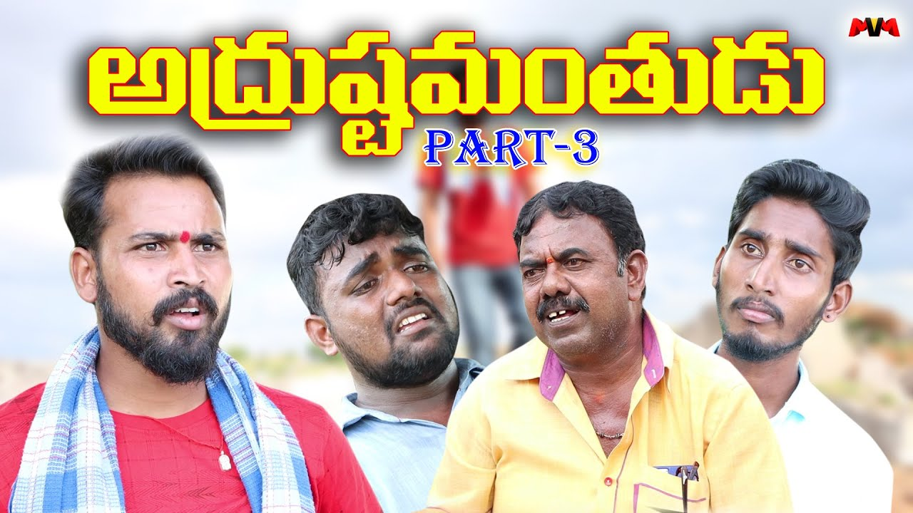 Adrushtamanthudu Part-3 | అదృష్టమంతుడు #53 | Ultimate Village Show | Maa Voori Muchatlu Comedy