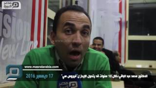 مصر العربية   الدكتور محمد عبد الباقي:خلال 10 سنوات قد يتحول الإيدز ل