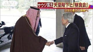 サウジアラビアのサルマン国王が皇居を訪れました。 サルマン国王は14日...