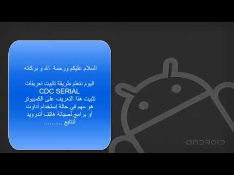How To Install Android CDC Driver شرح طريقة تثبيت تعريفات هاتف أندرويد