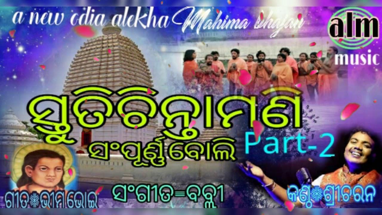 Download New odia alekha mahima bhajan song stutichintamani sampurnaboli part-2by sreecharan mahanty hits.com