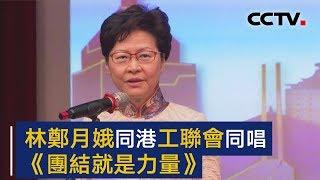 林郑月娥现场唱响《团结就是力量》 鼓励工友团结一致   CCTV