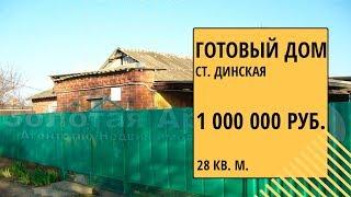 видео Недвижимость в Ст. Полтавская