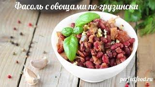 Фасоль с овощами по-грузински в мультиварке или на плите