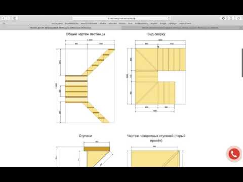 Как сделать расчет лестницы с помощью калькулятора