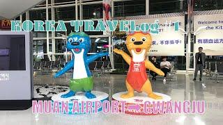 【韓国旅行Vlog】#1 務安空港から光州までの行き方 / 韓国コンビニで激辛夜食